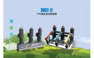 ZW32-12户外高压真空断路器-- 浙江硕高电气科技有限公司