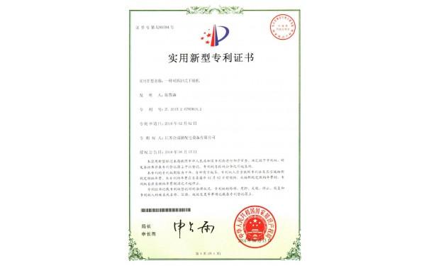 实用新型可拆卸式干燥机专利证书