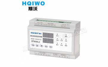 STWXK-2消防设备电源监控传感器-- 上海期沃电气有限公司