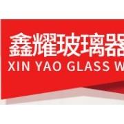 重庆鑫耀玻璃器皿有限责任公司