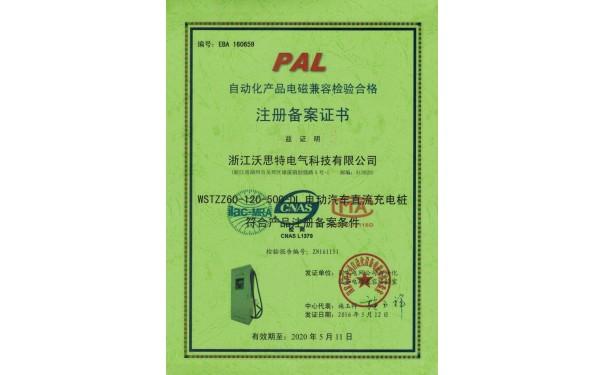 WSTZZ60-120-500-DL电动汽车直流充电桩注册备案证书(2)
