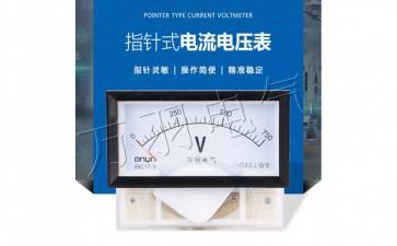 指针式直流电流电压表69C17-V 750V感应加热-- 浙江万羽电气有限公司