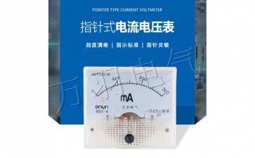 指针式直流电流电压表85C1-A300mA机