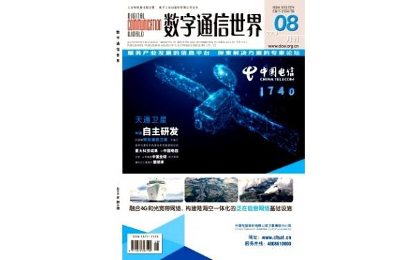 通信广电行业投稿期刊   评职适用  期刊质量