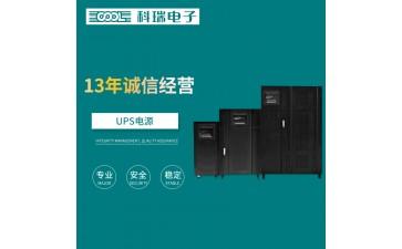 UPS不间断电源系列2-- 科瑞电子有限公司