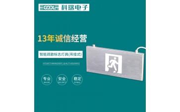 集中电源集中控制型消防应急标志灯具KR-BLJC吊挂系列4-- 科瑞电子有限公司