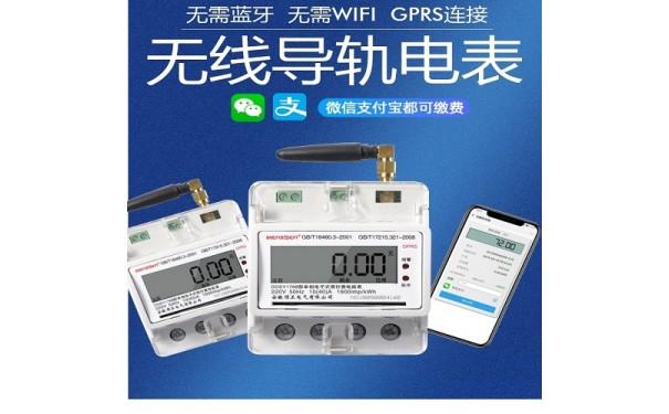 单相GPRS远程预付费智能导轨电表