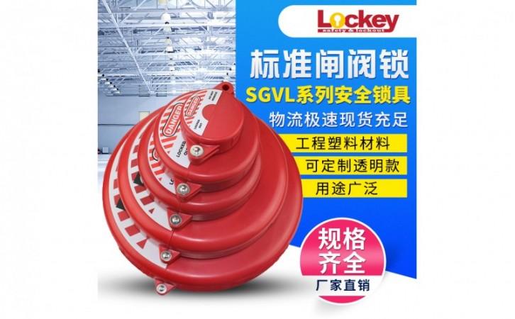 洛科_工业标准闸阀锁_SGVL系列