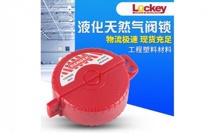 洛科_工业标准闸阀锁_工程塑料安全锁具