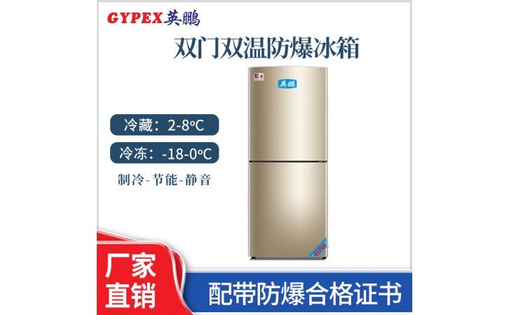 实验室防爆冰箱,化学试剂防爆双温冰箱,英鹏防爆双门双温冰箱-- 广州英鹏智能科技有限公司