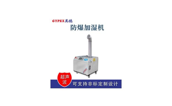 仓库防爆加湿器,博物馆防爆加湿机,工业防爆加湿机-- 广州英鹏智能科技有限公司