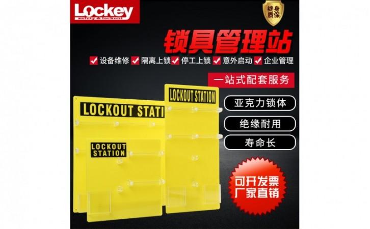 洛科_安全锁具站_LOTO挂锁站_LK系列