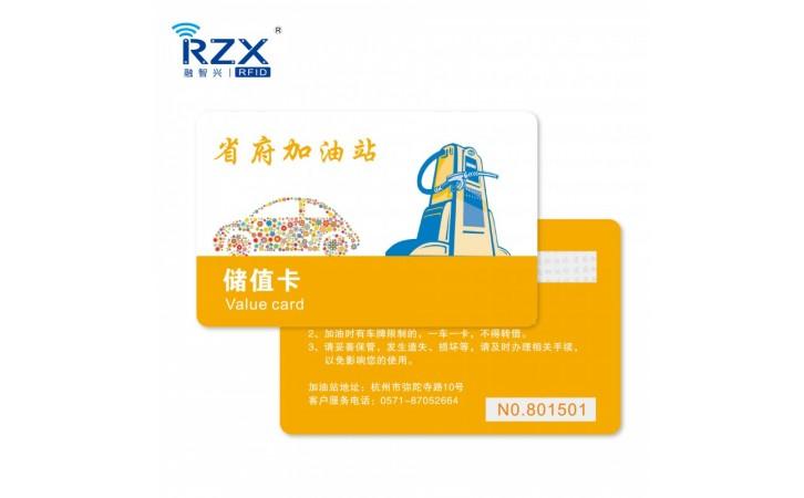 M1加油卡 M1卡定制-- 深圳市融智兴科技有限公司