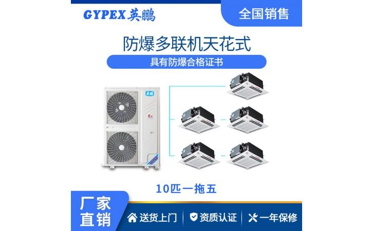 北京实验室天花式多联机防爆空调10匹一拖四-- 中山英鹏电器有限公司