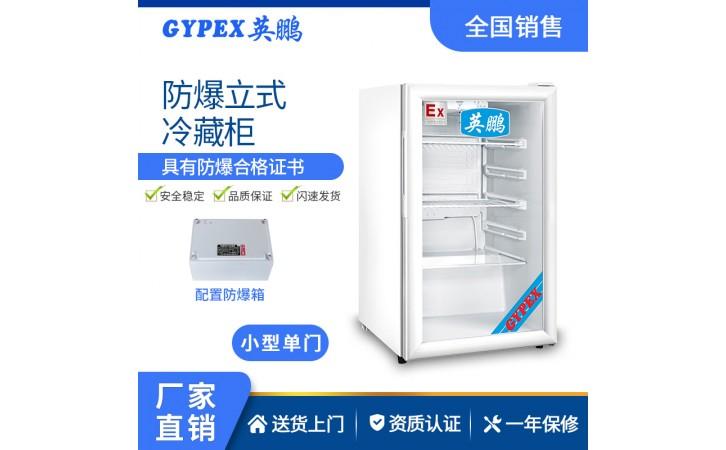 河北工业防爆冰箱-立式冷藏柜-- 中山英鹏电器有限公司