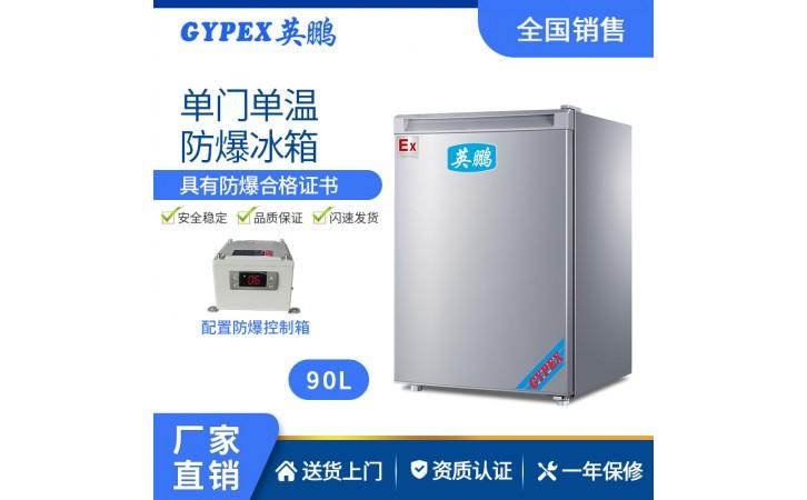 南京工业防爆冰箱50升(冷藏)-- 中山英鹏电器有限公司