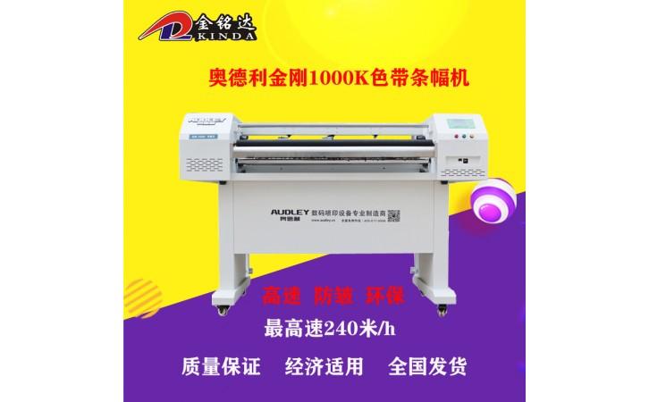 奥德利条幅机新款金刚1000K 速度快带防皱功能-- 郑州市金水区丽卡数控设备商行