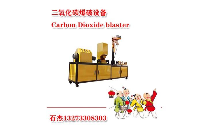 二氧化碳爆破设备矿山爆破-- 衡水瑞隆矿山机械有限公司
