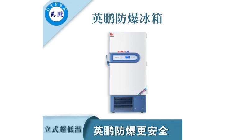 英鹏GYPEX 低温防爆冰箱-86℃ 血站防爆冰箱300升-- 广州安菲环保科技有限公司广州总部