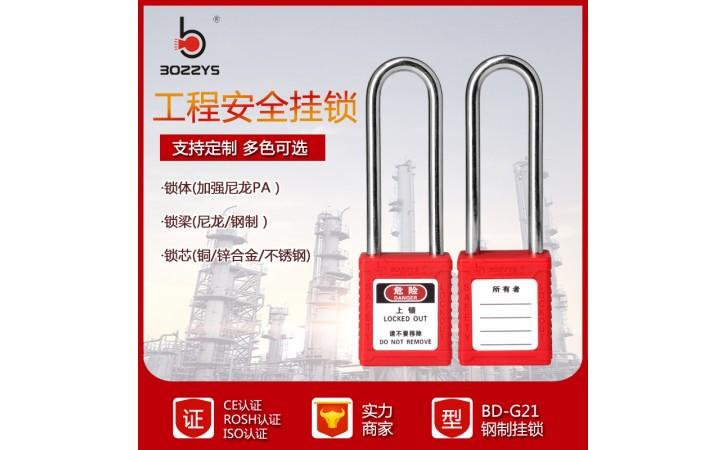 76mm钢制工业安全挂锁BD-G21