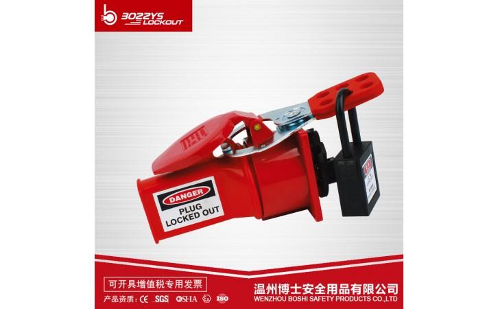 工业防水插座锁BD-D45-- 温州博士安全用品有限公司