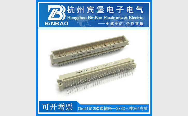 din41612欧式连接器364弯针9001-11641C00A-- 杭州宾堡电子电气有限公司