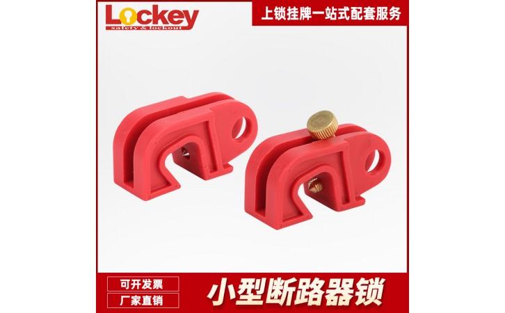 洛科_工业小型断路器锁_多功能塑壳断路器锁_CBL02系列-- 洛科安全防护用品公司